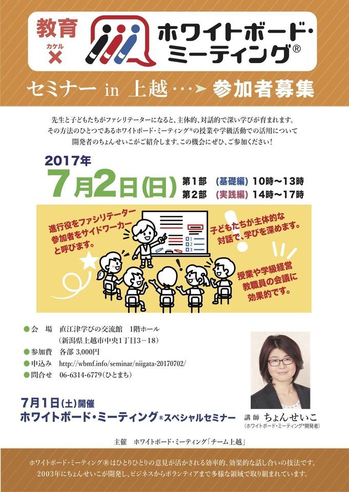 【学級経営&アクティブラーニング】教育×ホワイトボード・ミーティング® (新潟上越)