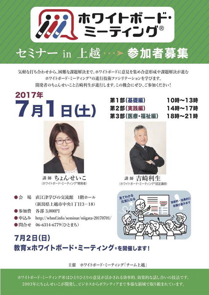 【ファシリテーションの技術】ホワイトボード・ミーティング®スペシャルセミナー(新潟上越)