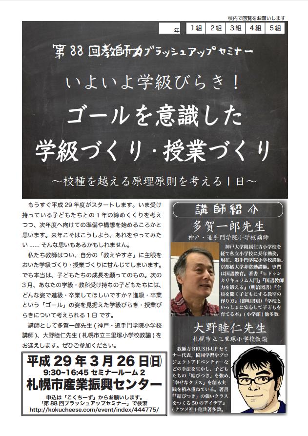 第88回教師力ブラッシュアップセミナー in 札幌