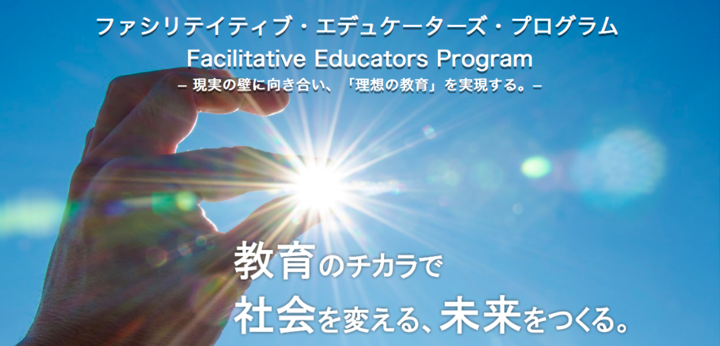 【3-6月実施】Facilitative Educators Program 大阪・第1期