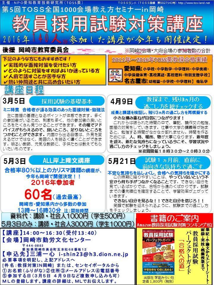 あなたの面接力を段階的に評価し、改善します。教採合格率80%以上のカリスマ講師による最新の講座が、愛知県岡崎市で受講できます。