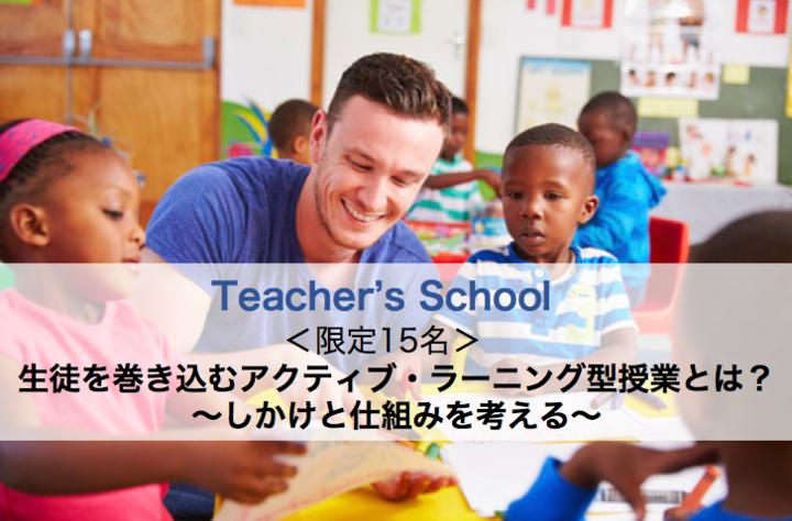 """<3/25に延期> 『""""授業""""を""""社会""""につなげるアクティブラーニング~学び続ける力を身につける~プログラム』 第二弾 『生徒を巻き込むアクティブ・ラーニング型授業とは?~しかけと仕組みを考える~』(小学校・中学校・高等学校・学級づくり・学級経営・ワークショップ・アクティブラーニング・学び合い・プレゼンテーション・懇親会)"""