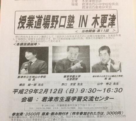 授業道場野口塾in木更津