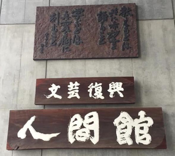 教師のためのファシリテーション京都講座(2/18 by 本間正人)