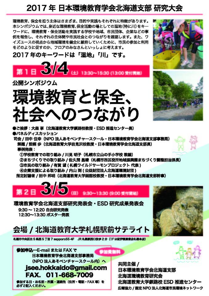 【札幌 3/4・3/5】日本環境教育学会北海道支部 研究大会