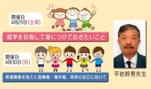 平岩幹男先生セミナー!将来の自立に向けて身につけておきたいこと
