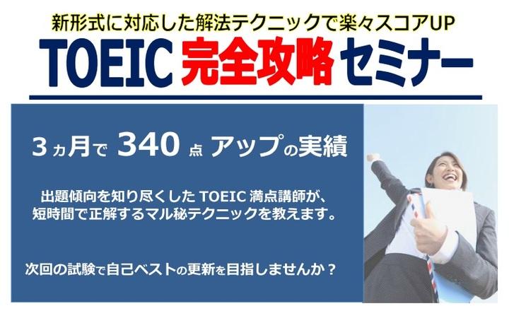 【イチオシ】3/18 TOEIC 完全攻略セミナー 新形式に対応した解法テクニックで楽々スコアUP