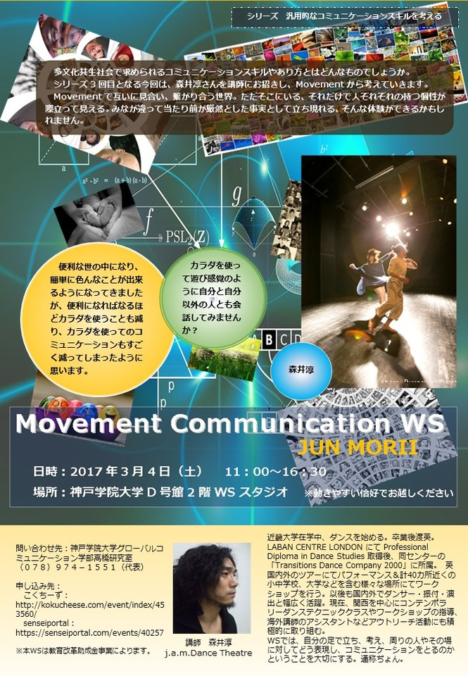 【神戸学院大学】Movement Communication Workshop