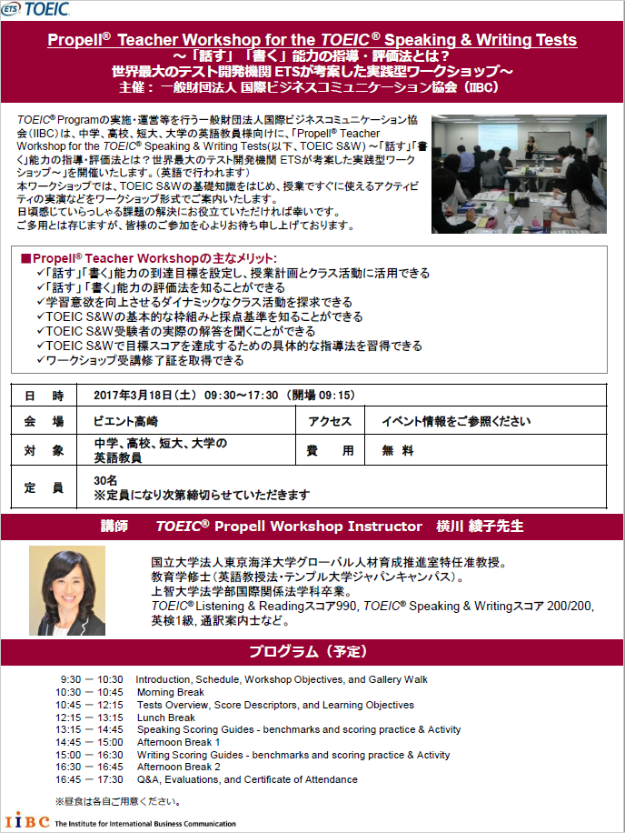 Propell(R) Teacher Workshop for the TOEIC(R) Speaking & Writing Tests ~「話す」「書く」能力の指導・評価法とは?世界最大のテスト開発機関 ETSが考案した実践型ワークショップ~