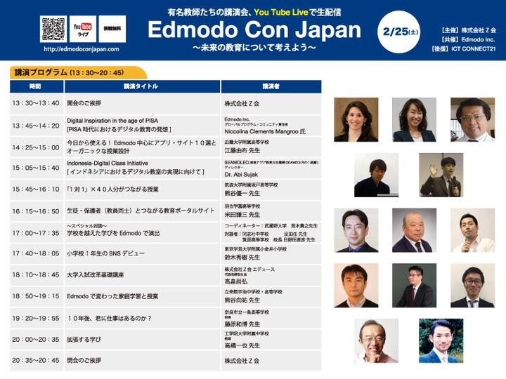【豪華ゲスト登壇】日本から未来の教育を考える - EdmodoCon Japan