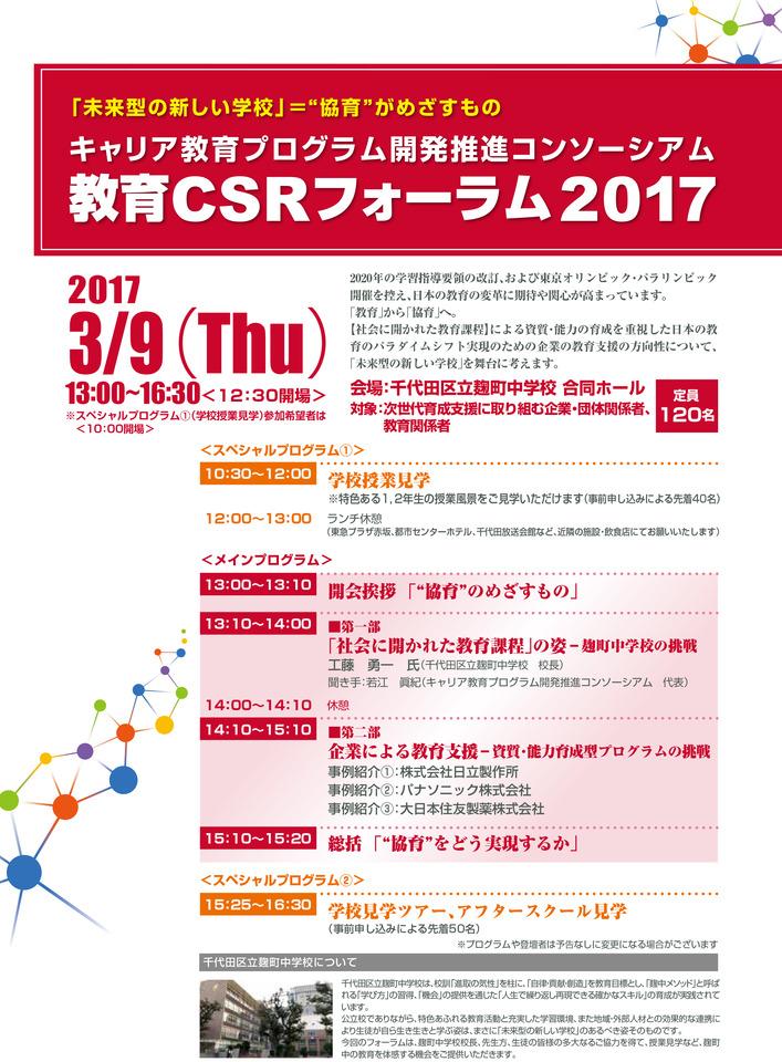 教育CSRフォーラム2017~「未来型の新しい学校」―「協育」がめざすもの~