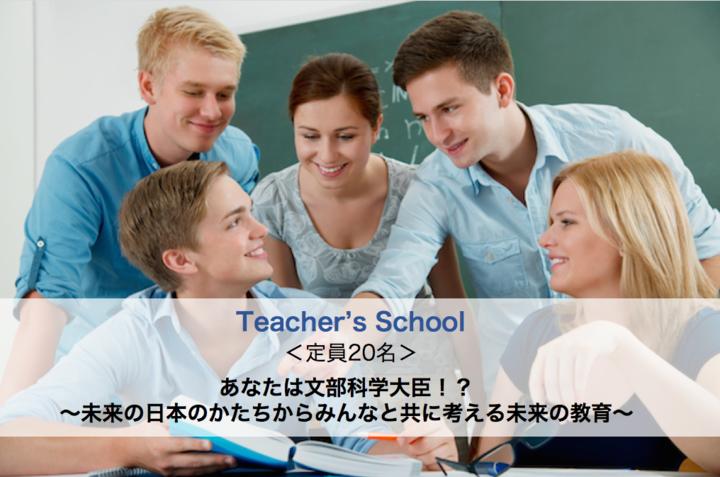 『あなたは文部科学大臣!?   ~未来の日本のかたちからみんなと共に考える未来の教育〜』(小学校・中学校・高等学校・学級づくり・学級経営・ワークショップ・プレゼンテーション・学び合い・懇親会)