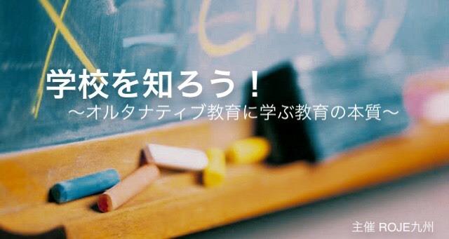 学校を知ろう! 〜オルタナティブ教育から学ぶ教育の本質〜