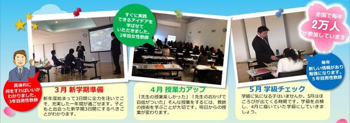 黄金の三日間講座in裾野(授業編)春休み中に準備を出会いの始めよう!
