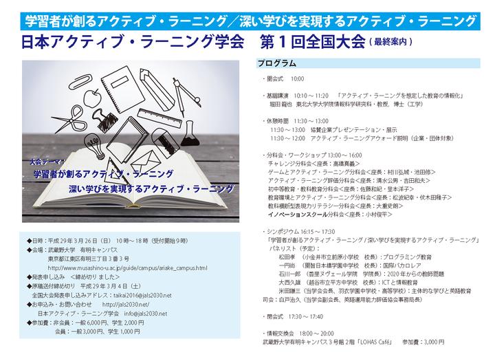 日本アクティブ・ラーニング学会第1回全国大会