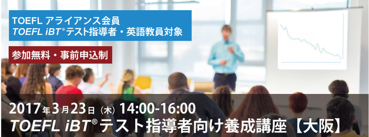 TOEFL iBT(R)テストの指導に活かせる!  今年最初の「TOEFL iBT(R)テスト指導者向け養成講座」を大阪にて無料開催