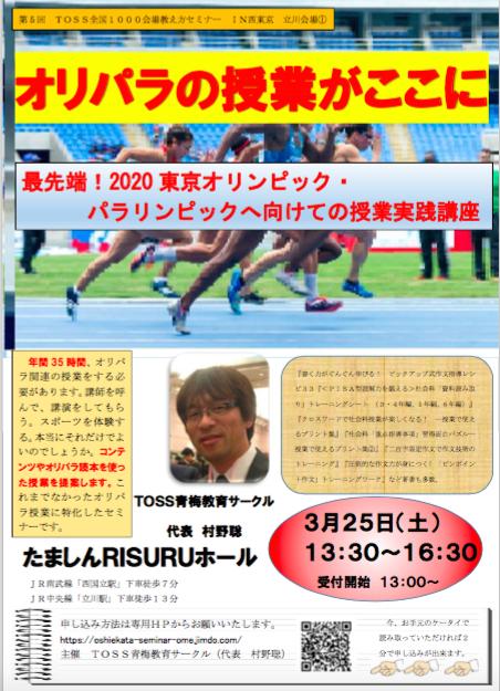 最先端!!2020東京オリンピック・パラリンピックへ向けての授業実践講座