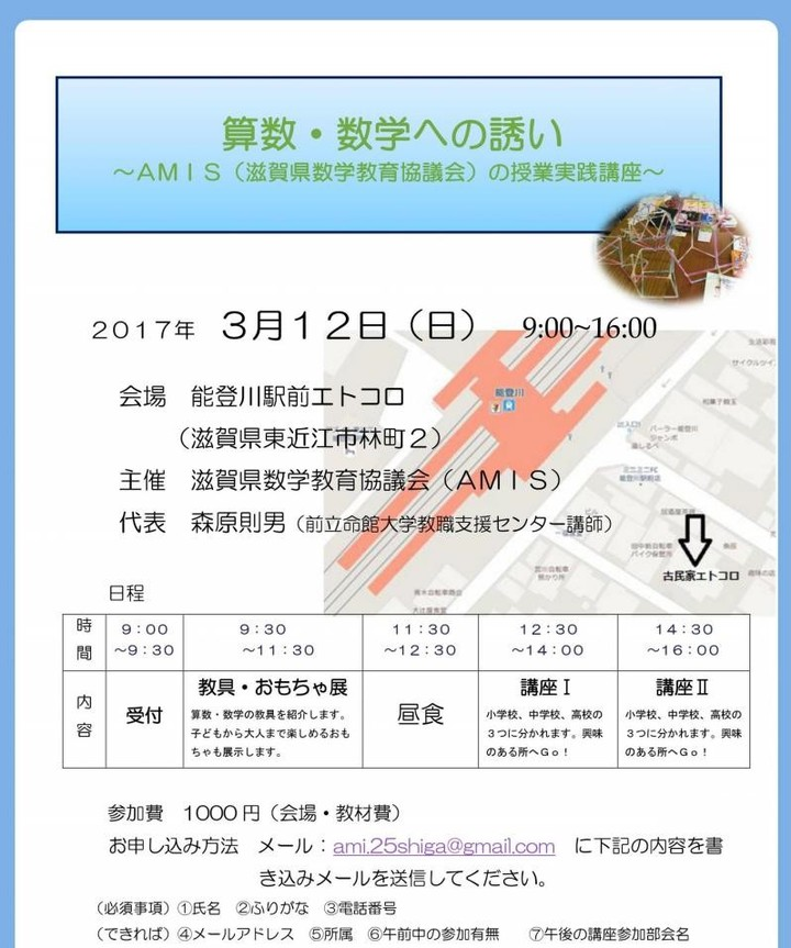 【まもなく〆切!!】算数・数学 への誘い ~AMIS(滋賀県数学教育協議会)の授業実践講座~