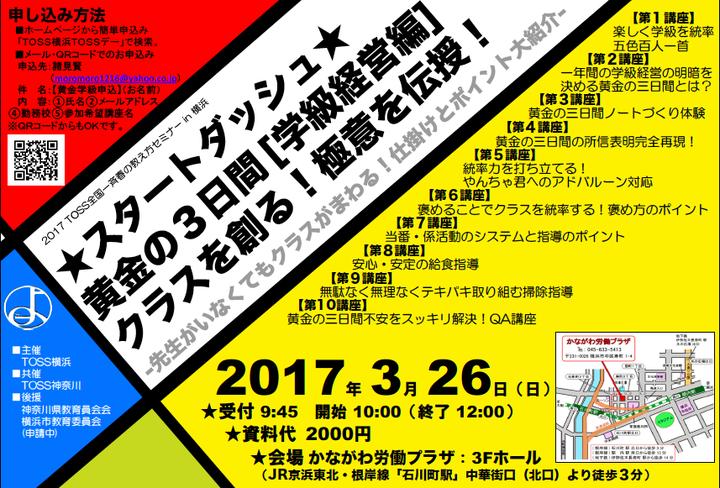 【★もうすぐ100名★】黄金の三日間《学級経営編》クラスを創る!極意を伝授!セミナー in 横浜