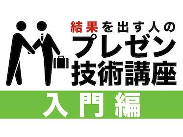 3.31(金)結果を出す人のプレゼン技術講座【入門編】