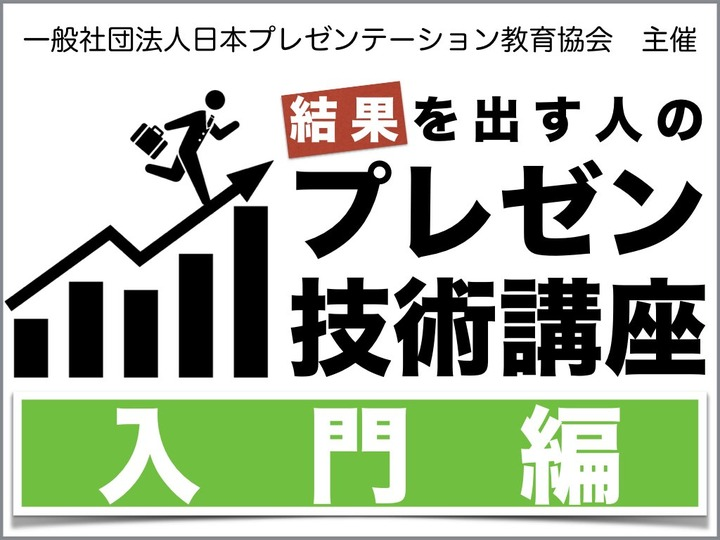 7.13(木)結果を出す人のプレゼン技術講座【入門編】