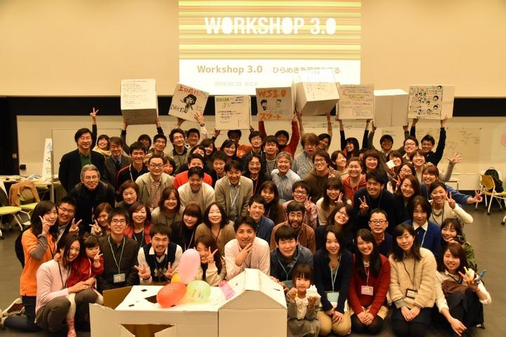 Workshop 3.0-リフレクション!未来を振り返る-
