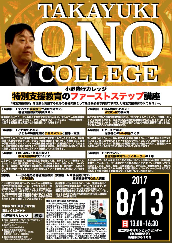 小野隆行カレッジ 第1回講義 〜特別支援教育のファーストステップ講座〜