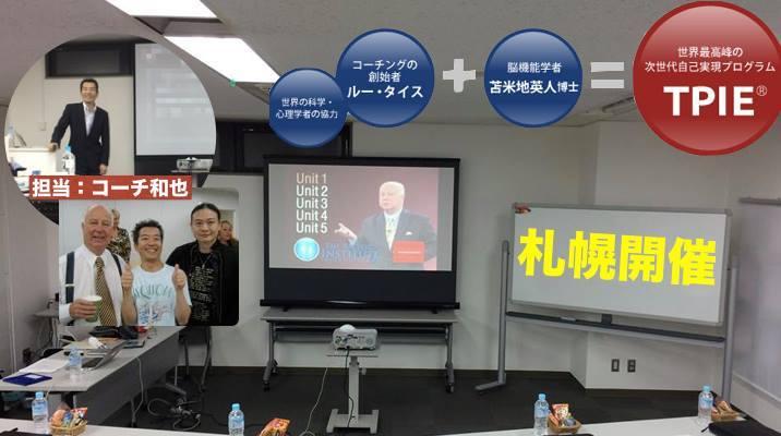 五輪金メダル23個のマイケル・フェルプスの指導技術を学ぶチャンス!【タイス・プリンシプル講座(TPIE)】