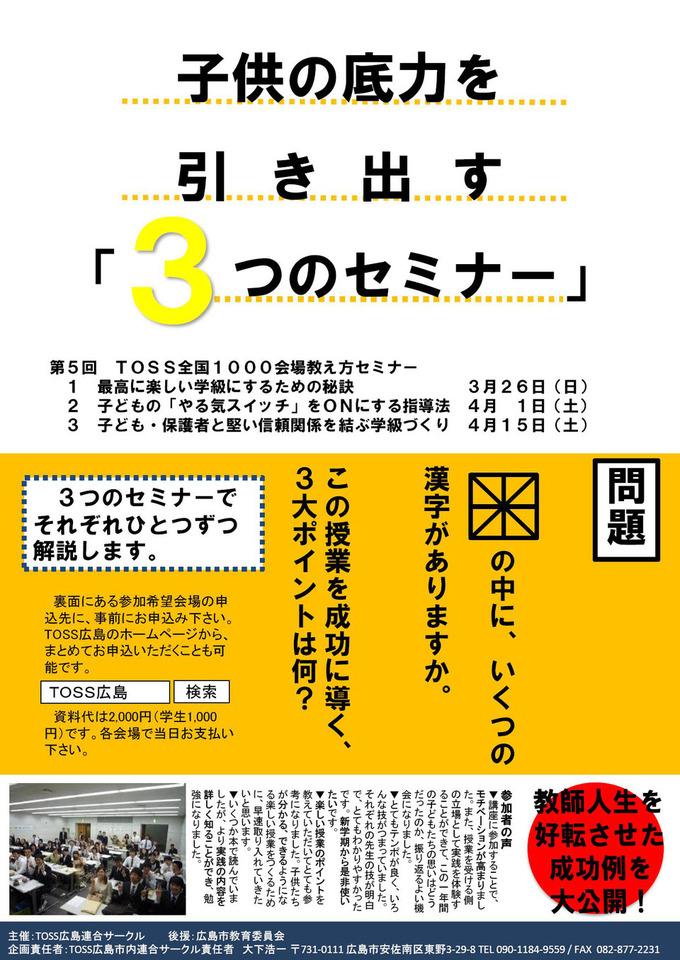 第5回TOSS全国1000会場教え方セミナー in 広島