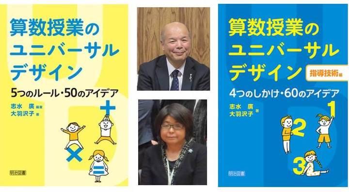 志水廣・大羽沢子のユニバーサルデザイン学習会 in 愛知教育大学