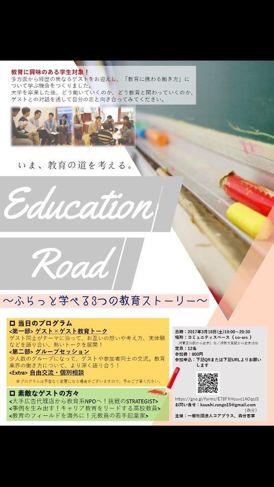 Education Road~ふらっと学べる3つの教育ストーリー~