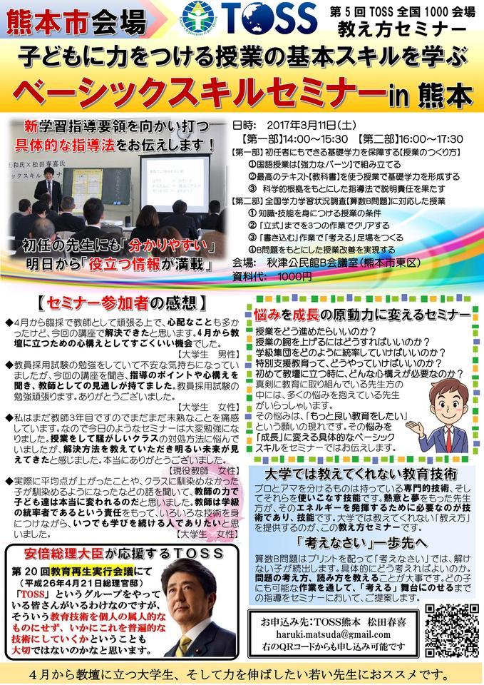 子どもに力をつける教師のベーシックスキル向上セミナーin熊本市【基礎学力アップ講座】