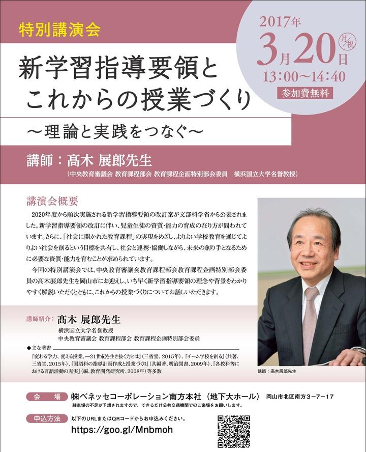 「新学習指導要領とこれからの授業づくり ~理論と実践をつなぐ~ 」 講師:横浜国立大学名誉教授 髙木 展郎先生
