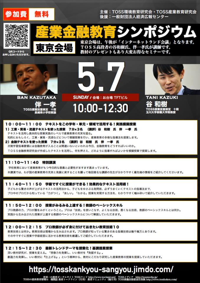 第51回産業金融教育シンポジウムin東京 リニューアル講座
