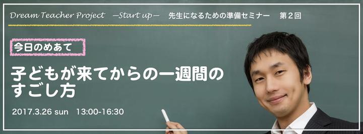 【教師の卵向け】先生になるための準備セミナー〜子どもが来てからの一週間〜 in 滋賀