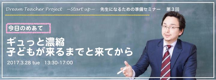 中止 【ぎゅっと濃縮版!】先生になるための準備セミナー  〜子どもが来るまでと子どもが来てから〜 in 滋賀