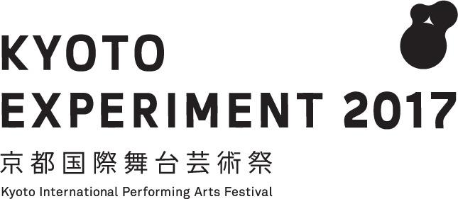 インターンシップ募集!【京都国際舞台芸術祭KYOTO EXPERIMENT2017】