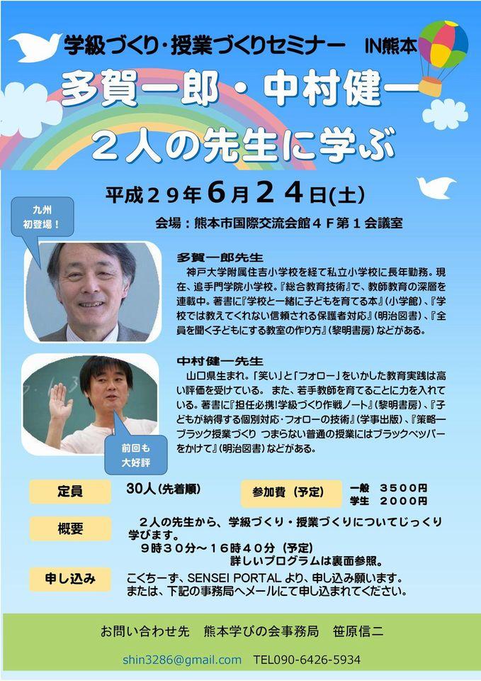 多賀一郎・中村健一から学ぶ 学級づくり・授業づくりセミナー