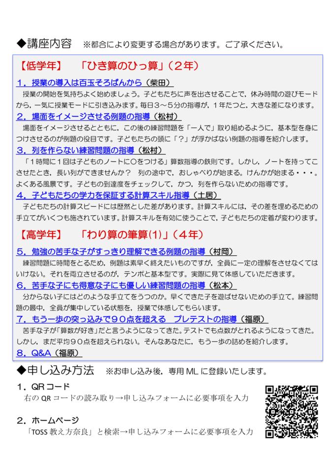 TOSS教え方セミナー「算数会場」in奈良