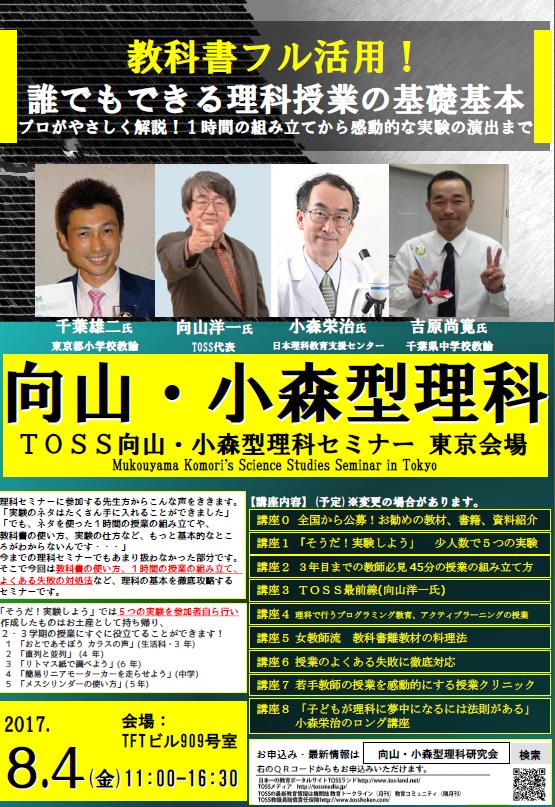 教科書フル活用!誰でもできる理科授業の基礎基本 TOSS向山・小森型理科セミナーIN東京