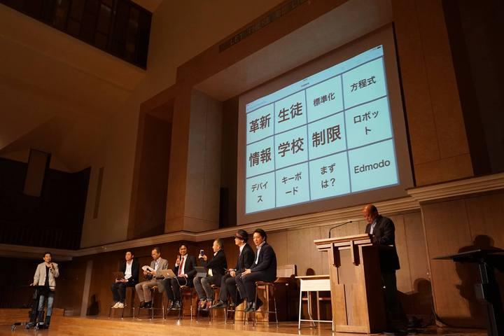 iTeachersカンファレンス 2017 〜2020年への手紙〜