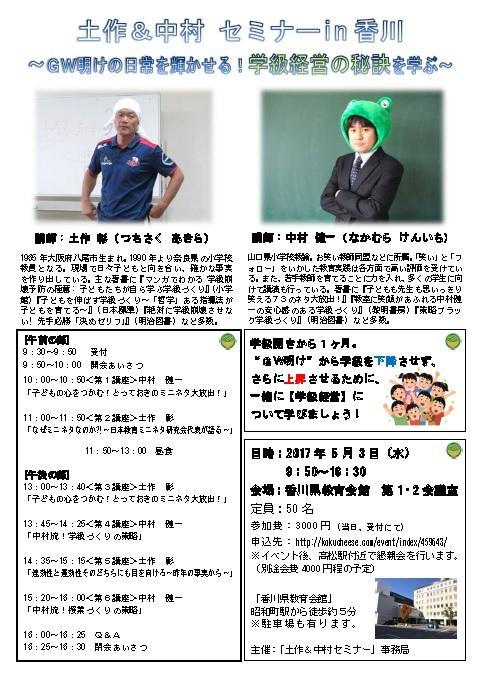 土作&中村セミナーin香川 ~GW明けの日常を輝かせる!学級経営の秘訣を学ぶ~