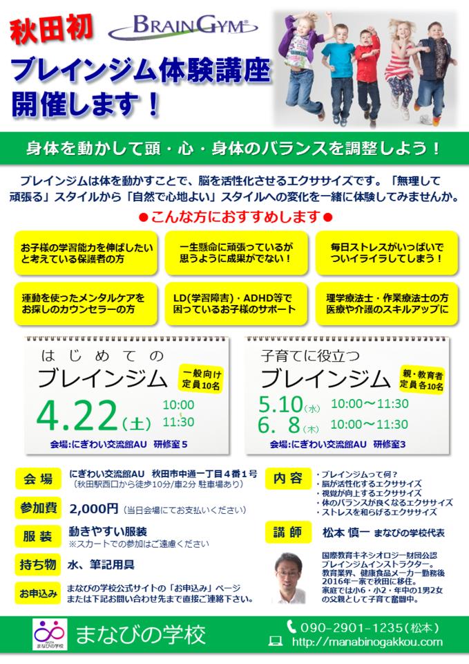 秋田初開催! はじめてのブレインジム体験会