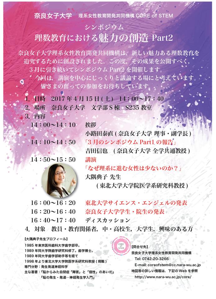 奈良女子大学 シンポジウム「理数教育における魅力の創造Part2」