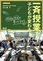「一斉授業で創るアクティブな学び」 久保齋 出版記念講演会