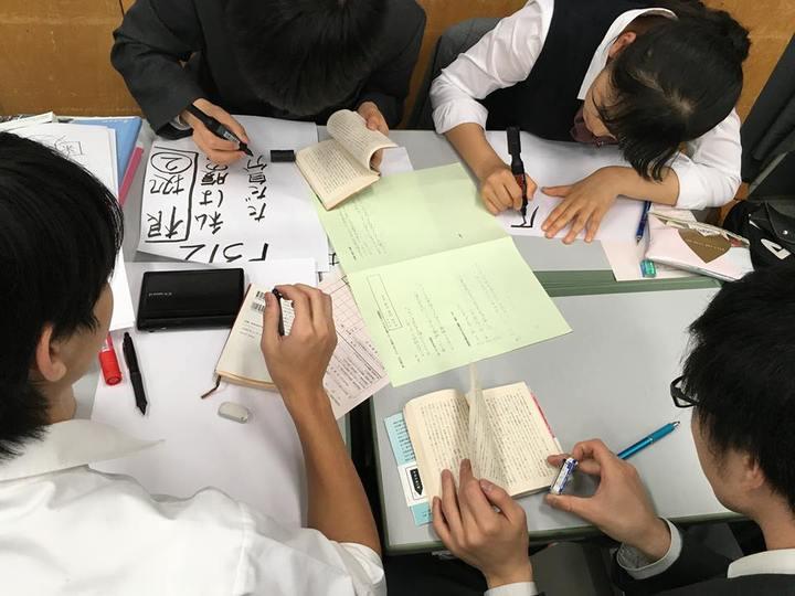 教師も楽しむアクティブ・ラーニング! ~生徒も先生も元気になれる授業の作り方~