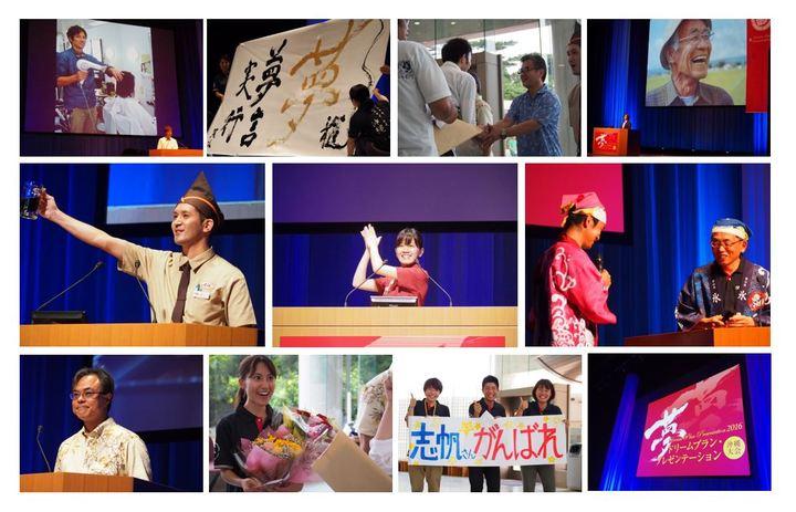 (高校生以下300名無料招待)ドリームプラン・プレゼンテーション沖縄大会2017
