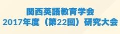 2017年度関西英語教育学会(第22回)研究大会