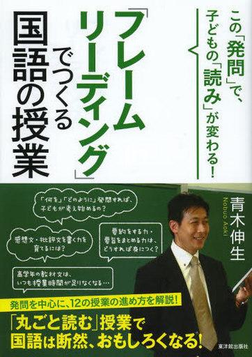 第20回華もて語れ『ふくしま国語教室づくりセミナー~青木伸生先生in福島~』