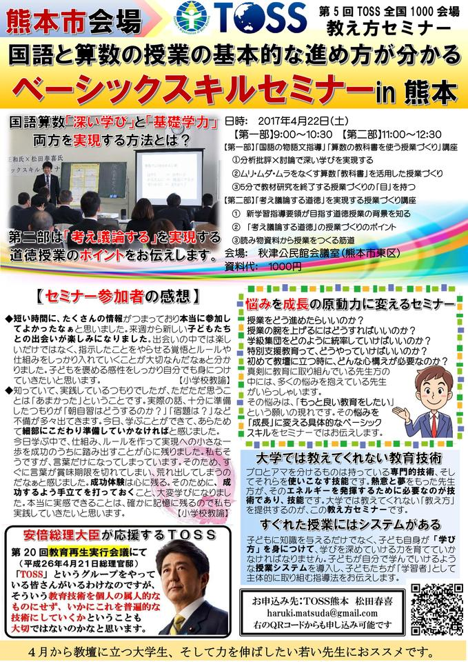 授業の基本的進め方が分かる【教師のベーシックスキルセミナーin熊本】